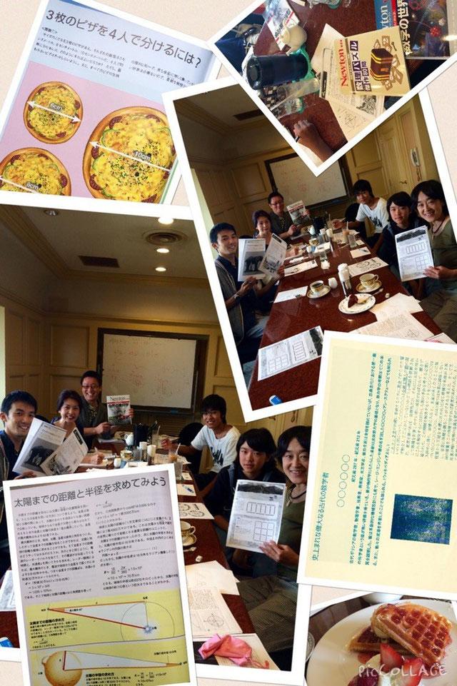第1回 宇宙的☆数学カフェ♪ 、ありがとうございました!